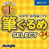 筆ぐるめ 24 select|ダウンロード版