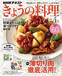 NHK きょうの料理 2018年 4月号 [雑誌] (NHKテキスト)