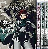 ガンパレード・マーチ アナザー・プリンセス コミック 1-4巻セット (電撃コミックス)