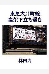東急大井町線高架下立ち退き Kindle版