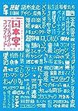日本字フリースタイル・コンプリート:たのしい描き文字2100