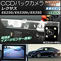 AP CCDバックカメラ ライセンスランプ一体型 LED付き AP-EC083 レクサス ES250/ES330h/ES350 2014年~
