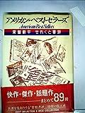 アメリカン・ベストセラーズ―常盤新平せれくと書評 (1982年)