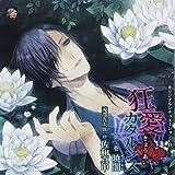 オリジナルシチュエーションCD 狂愛カタルシス第二巻 暁闇