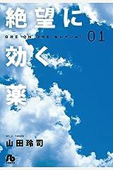 絶望に効く薬-ONE ON ONE-セレクション(1) (小学館文庫) Kindle版