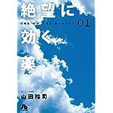 絶望に効く薬-ONE ON ONE-セレクション(1) (小学館文庫)