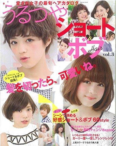 うるつやショート&ボブHair vol.3 (愛され女子の最旬ヘアカタログ)
