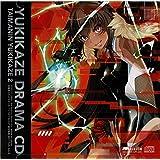 対魔忍ユキカゼ2 ドラマCD LILITH2015 NET SHOP限定特典 YUKIKAZE DRAMA CD