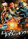 ヒューマン・トラフィッキング I.C.E. 人身売買捜査官[DVD]