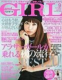 and GIRL (アンドガール) 2014年 09月号 [雑誌]