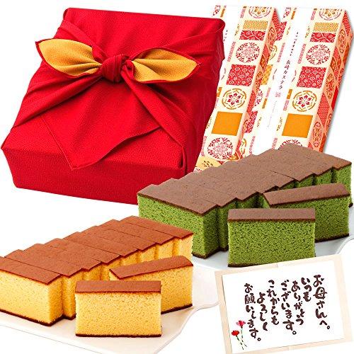 母の日 ギフト 長崎カステラ 2本組風呂敷包み 宝 (黄色&抹茶 各560g)