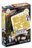 らくちん動画変換+DVD Premium 2