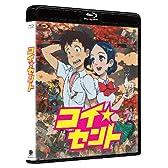 コイ☆セント  [Blu-ray]