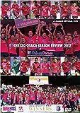 セレッソ大阪シーズンレビュー2017×Golazo Cerezo[DSSV-319][DVD]