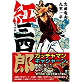紅三四郎【完全版】 (マンガショップシリーズ 182)