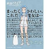 【Amazon.co.jp限定】 純潔のマリア IV 特装限定版 (オリジナルアートカード付) [Blu-ray]