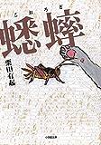 蟋蟀 (小学館文庫)