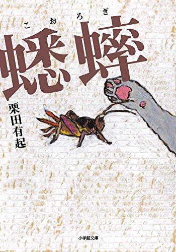 蟋蟀 (小学館文庫)の詳細を見る