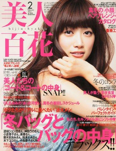 美人百花 2013年 02月号 [雑誌]の詳細を見る