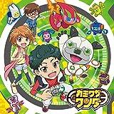 カミワザ・ワンダ SONG COLLECTION ~ワンダナンダ!? ~(通常盤)(DVD付)