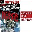 原発 最後の選択 (週刊東洋経済eビジネス新書No.219)