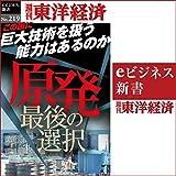 原発 最後の選択(週刊東洋経済eビジネス新書No.219)