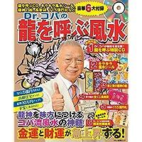 Dr.コパの龍を呼ぶ風水 (豪華6大付録!)