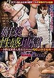 媚薬性感地獄 ―国際犯罪潜入捜査官アリスの残酷なる快楽処刑― ルロア・クララ ATLANTIS-H (HHH) [DVD]