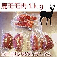 美味!国産鹿もも肉1kg
