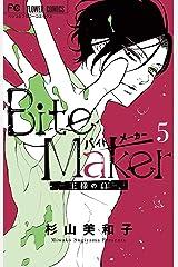 Bite Maker~王様のΩ~(5) (フラワーコミックス) Kindle版