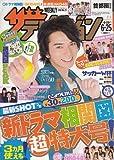週刊ザテレビジョン 首都圏関東版 2010年 6/25号 [雑誌]