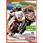 スーパーバイク世界選手権2008 年間総集編 5枚組 [DVD]