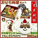 犬 クリスマスケーキ 立ち耳わんわん サンタ 4号 ささみ 野菜生地 おせち 料理 肉の重 お節 セット (12月16日以降のご到着) 無添加 WANBANA ワンバナ