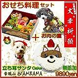 犬 クリスマスケーキ 立ち耳わんわん サンタ 4号 ささみ 野菜生地 & おせち 料理 肉の重 お節 セット (12月16日以降のご到着) 無添加 WANBANA ワンバナ