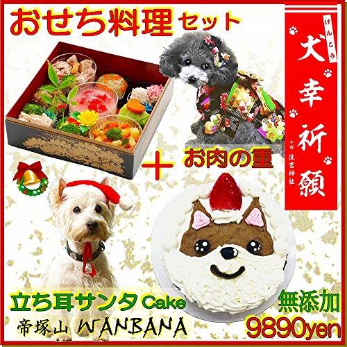 犬 クリスマス ケーキ たち耳わんわん サンタ 4号 ささみ...