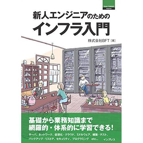 新人エンジニアのためのインフラ入門 ThinkIT Books