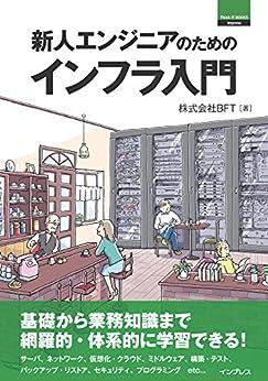 [株式会社BFT]の新人エンジニアのためのインフラ入門 ThinkIT Books