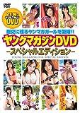 ヤングマガジンDVDスペシャルエディション[DVD]