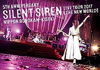 5th ANNIVERSARY SILENT SIREN LIVE TOUR 2017「新世界」日本武道館 ~奇跡~(初回限定盤) [DVD]