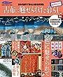 古布に魅せられた暮らし 珊瑚色の章 (学研インテリアムック)