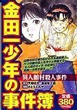 金田一少年の事件簿 異人館村殺人事件 (プラチナコミックス)