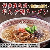 祥子ちゃんの博多牛もつ鍋ラーメン ハーフ 4食入り