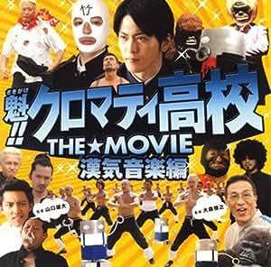 魁!!クロマティ高校 THE☆MOVIE 漢気音楽編