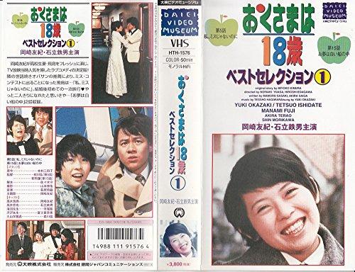 おくさまは18歳(1) [VHS]