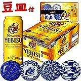 サッポロ エビス ビール 福エビス 豆皿4枚セット付き 500ml缶1ケース