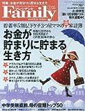 プレジデント Family (ファミリー) 2013年 02月号 [雑誌]