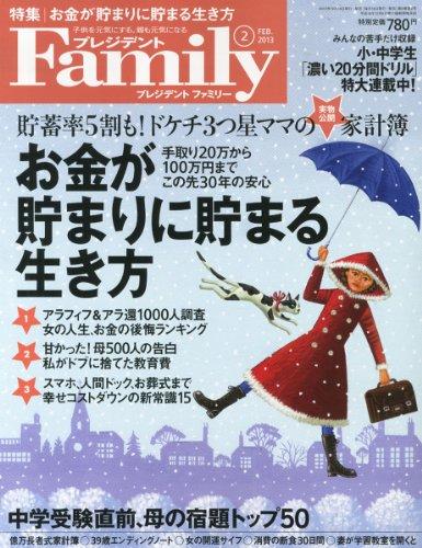 プレジデント Family (ファミリー) 2013年 02月号 [雑誌]の詳細を見る