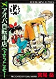 アオバ自転車店へようこそ!(14) (ヤングキングコミックス)
