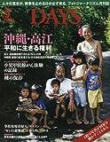 DAYS JAPAN(デイズジャパン) 2016年 09 月号 [雑誌]