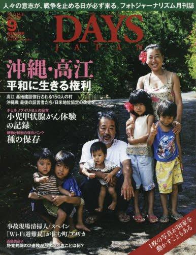 DAYS JAPAN(デイズジャパン) 2016年 09 月号 [雑誌]の詳細を見る